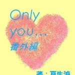 【R18】Only you…番外編