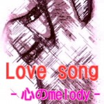 Love song-心のmelody