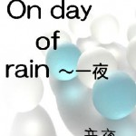 On day of rain ~一夜