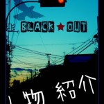 BLACK★OUT 人物紹介