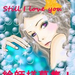 Still I love you