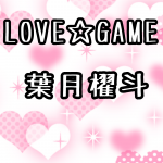 LOVE☆GAME